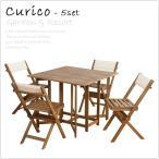 ガーデンテーブル セット 5点セット 4人 折りたたみ 椅子 チェア テーブル 木製 収納 アウトドア ソロキャンプ バーベキュー ベランダ バルコニー 屋外 庭