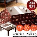 ショッピングこたつ こたつテーブル 正方形 75×75 こたつ
