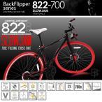ドッペルギャンガー 自転車 クロスバイク 700c 折りたたみ DOPPELGANGER