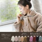 ショッピング着る毛布 着る毛布 マイクロミンクファー ルームウェアー