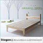 ショッピングすのこ すのこベッド シングルサイズ 木製 木 ウッド フレームのみ マットレス付きも可能
