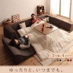 フロアコーナーソファ こたつ用 フロア ソファー 日本製