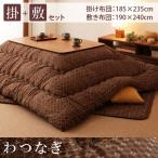 こたつ布団 掛け敷きセット 長方形 日本製 レトロ