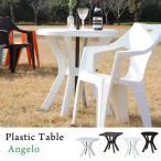 ガーデンテーブル おしゃれ プラスチック テーブル 単品 バーベキュー バルコニー ガーデン ベランダ 庭 ガーデン 屋外 屋内 持ち運び