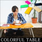 折りたたみローテーブル テーブル センターテーブル リビングテーブル おしゃれ ポップ 鏡面 幅80cm 省スペース すき間 カラフル