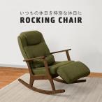 ロッキングチェア 木製 リラックスチェアー アームチェア ファブリック 布地 高座椅子 テレワーク 在宅勤務 在宅 リビング学習 家庭学習