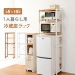 冷蔵庫ラック 木製 収納 幅59cm 小型冷蔵庫ラック レンジ台 一人用 3段 有効活用