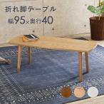 ローテーブル 幅95cm 折れ脚テーブル 長方形 折りたたみ テーブル 折り畳み リビングテーブル UV塗装 テレワーク 在宅勤務 在宅 リビング学習 家庭学習