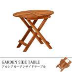 サイドテーブル テーブル ガーデン 折りたたみ 折り畳み ガーデン ベランダ バルコニー 円形 丸形