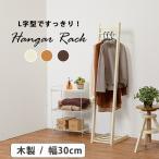 ハンガーラック 幅30cm ハンガースタンド コートハンガー おしゃれ 木製 棚付き スリム シンプル