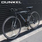 クロスバイク 700C アルミクロスバイク DUNKEL