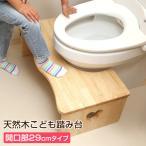 トイレ用 踏み台 子供 キッズ ステップ台 29cm 天然木 完成品 踏台 トイレ 足置き 木製 トイレトレーニング お子様用 折りたたみ