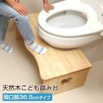 トイレ用 踏み台 子供 キッズ ステップ台 36.5cm 天然木 完成品 踏台 トイレ 足置き 木製 トイレトレーニング お子様用 折りたたみ