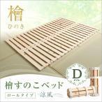 ショッピングすのこ すのこベッド ダブル ロール式 檜仕様