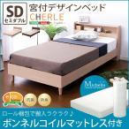 セミダブルベッド 宮付きデザインベッド セミダブル ロール梱包 ボンネルコイルマットレス付き