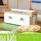 おもちゃ箱 収納付きデスク 木製 キッズテーブル