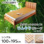 ひんやり 竹シーツ 敷きパッド 竹マット 100×195cm