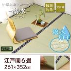 畳上敷き い草カーペット ラグ 抗菌 撥水加工 冷感 送料無料