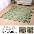 ショッピングい草 い草カーペット ラグ 3畳 長方形 リーフ柄 176×230cm 裏地付き
