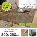 ショッピングい草 い草カーペット ドット柄 滑りにくい加工 200×250cm