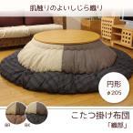 ショッピング円 円形 こたつ布団 丸型 和モダン