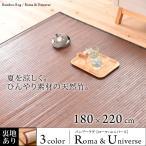 バンブーラグ 竹カーペット 夏用ラグ 180×220cm