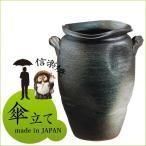 傘立て 陶器 信楽焼 日本製 和風 壺 青窯変壷型傘立