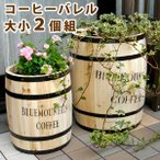 プランター カフェ風 プランターカバー 大小各1個