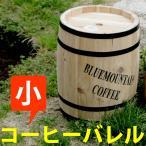 ショッピングプランター プランター カフェ風 プランターカバー 小