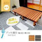 木製 縁台 ウッドデッキ 縁側 180×90