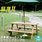ガーデンテーブル ベンチ一体型 幅147 日本製 屋外 テーブル カフェ テラス ベランダ バルコニー 庭 ガーデン レッドシダー ピクニックテーブル パラソル穴