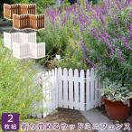 ガーデンフェンス 木製 天然木 DIY 折りたたみ ウッドミニフェンス 2枚組 境界線 仕切り 目隠し ガーデン 屋外 ベランダ バルコニー 2枚セット