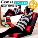 座椅子 お手軽腹筋座椅子 GYMZA