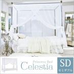 セミダブル ベッド 天蓋 子供部屋 お姫様 プリンセス オリエンタル アンティーク 簡単 ホワイト ゴールド