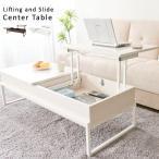 ローテーブル おしゃれ 北欧 木製 天板昇降 スライド リフトアップ 天板 白 ブラウン テーブル センターテーブル 収納 リビングテーブル 机 長方形 テレワーク