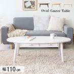テーブル ローテーブル センターテーブル 木製 北欧 新生活応援