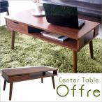 センターテーブル 棚付き テーブル