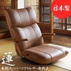 リクライニング 座椅子 回転式 日本製