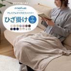 ひざ掛け ブランケット mofua プレミアムマイクロファイバー毛布
