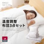 布団3点セット シングル 1年中使える アウトラスト 温度調整 寝具 布団 掛け布団 一人暮らし 引っ越し 新生活