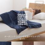 Yahoo!赤やオンラインショップタオルケット 日本製 オーガニックコットン 綿100% ハーフケット