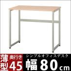ワークデスク おしゃれ 木製 80 コンパクト 安い 作業台 フリーテーブル パソコンデスク pcデスク 平机 薄型 奥行き45