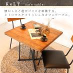カフェテーブル ダイニングテーブル