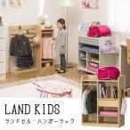 ランドセルラック ハンガーラック 子供家具