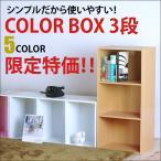 カラーボックス 3段 安い 収納 収納ケース スリム おしゃれなカラーボックス 縦置き 横置き 本棚 シンプル A4 CD DVD コミック おしゃれ 北欧