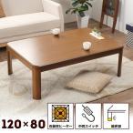 こたつ 120cm 長方形 コタツ 家具調こたつ 継ぎ足し 脚 こたつテーブル おしゃれ ローテーブル ブラウン ナチュラル エンボス加工 薄型ヒーター メラミン化粧