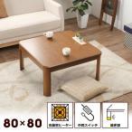 こたつ 正方形 80×80 こたつテーブル  家具調こたつ 継ぎ足し 脚 ブラウン ナチュラル  ローテーブル ダイニング 薄型ヒーター エンボス加工 メラミン樹脂