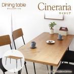 ダイニング テーブル カフェ風