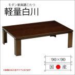 家具調こたつ 正方形 折りたたみ炬燵 折れ脚 日本製