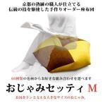 クッション 座布団 おじゃみセッティ Mサイズ 日本製 テレワーク 在宅勤務 在宅 リビング学習 家庭学習
